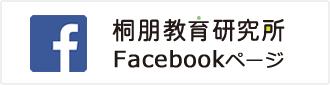 桐朋教育研究所Facebook