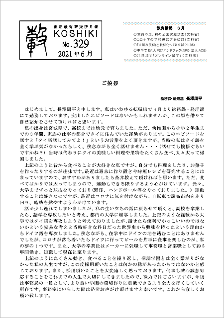 月刊情報誌轂(こしき)