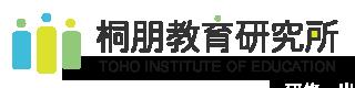 桐朋教育研究所